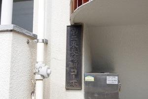 第2東長崎マイコーポの看板