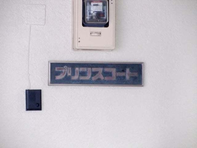 中野プリンスコートの看板