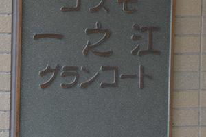 コスモ一之江グランコートの看板