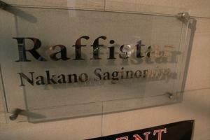 ラフィスタ中野鷺宮の看板