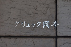 グリュック岡本の看板