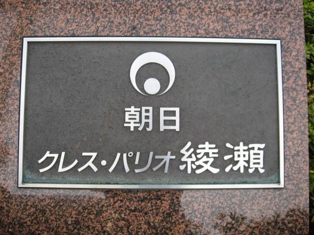 朝日クレスパリオ綾瀬の看板