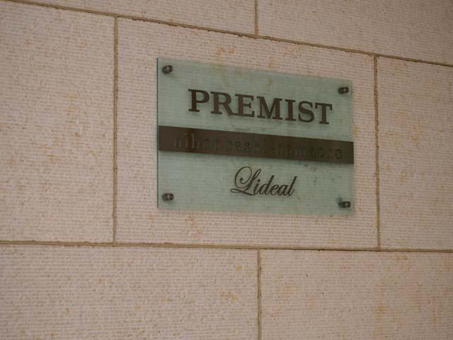プレミスト日本橋浜町リデアルの看板