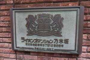 ライオンズマンション乃木坂の看板