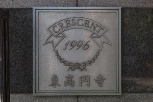 クレッセント東高円寺の看板