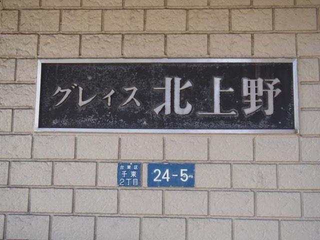 グレイス北上野の看板