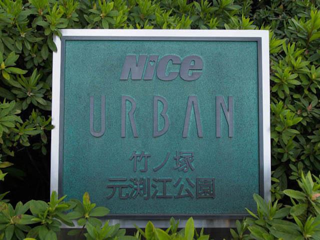 ナイスアーバン竹ノ塚元渕江公園の看板