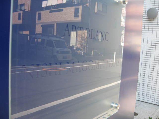 アールブラン西馬込トロアの看板