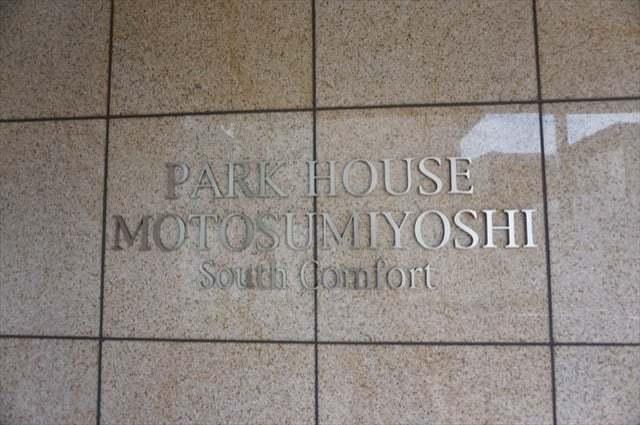 パークハウス元住吉サウスコンフォートの看板