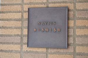 ナビウス東日本橋1番館の看板