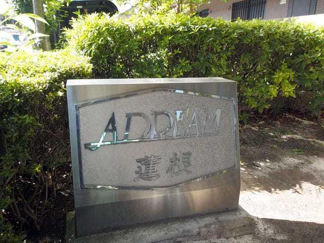 アドリーム蓮根の看板