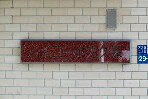 ハイコーポ大久保の看板