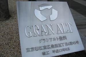 グランアルト豊洲の看板