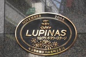 ルピナス大山グランドタワーIステージの看板