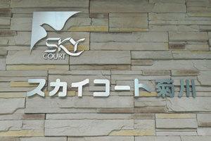 スカイコート菊川の看板