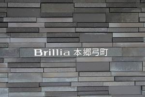 ブリリア本郷弓町の看板