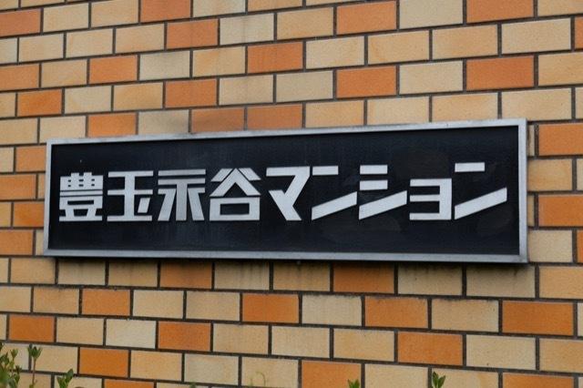 豊玉永谷マンションの看板