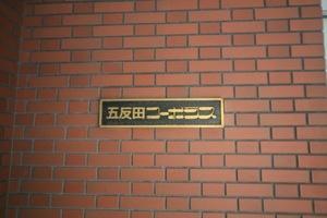 五反田コーポラスの看板