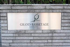 グランベスタージュ市ヶ谷の看板