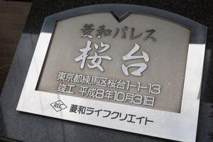 菱和パレス桜台の看板