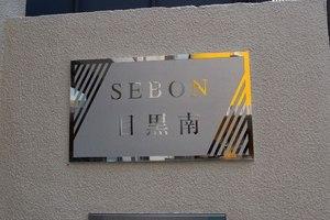 セボン目黒南の看板
