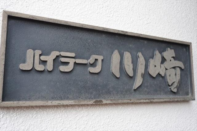 ハイラーク川崎の看板
