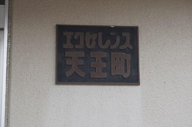 エクセレンス天王町の看板