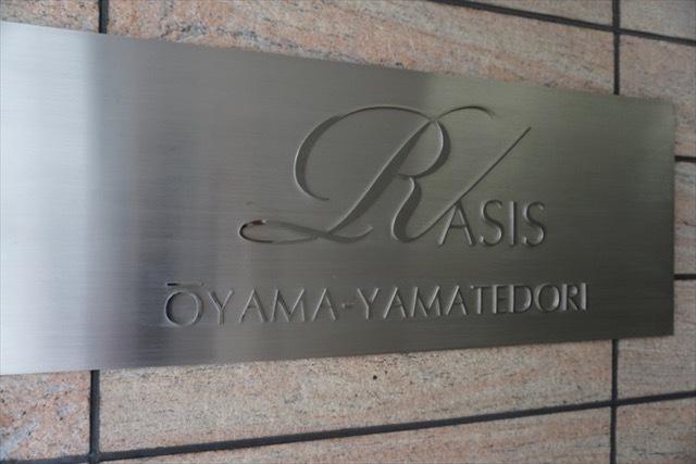 RASIS(レイシス)大山山手通りの看板