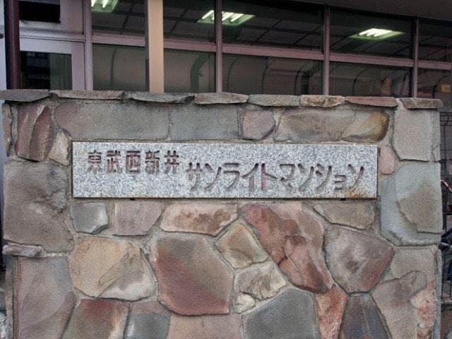 東武西新井サンライトマンションの看板