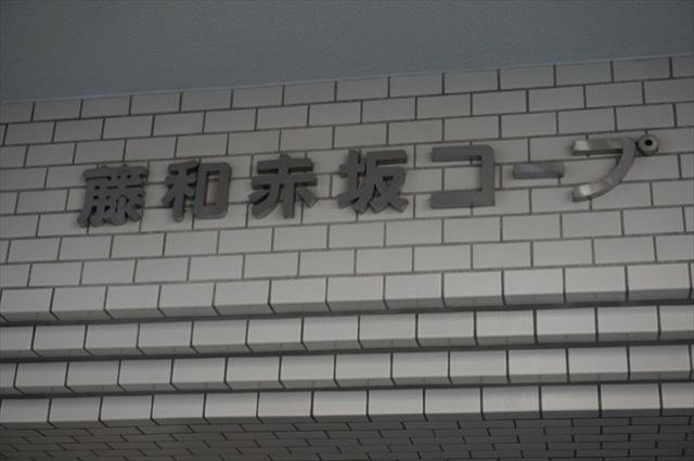 藤和赤坂コープの看板