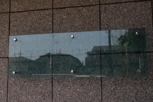 コスモ武蔵関ロイヤルフォルムの看板