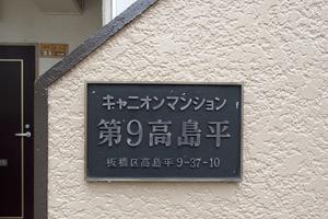 キャニオンマンション第9高島平の看板