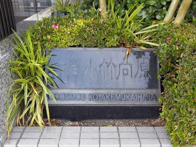 コスモ小竹向原の看板