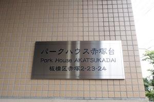 パークハウス赤塚台の看板