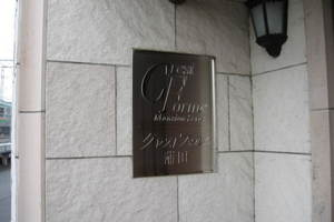 クレストフォルム蒲田の看板