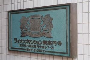 ライオンズマンション東高円寺の看板