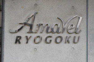 アマヴェル両国の看板