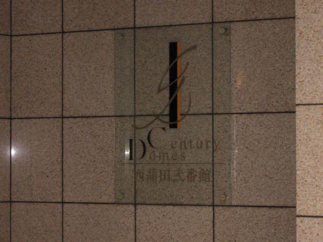 センチュリードメス西蒲田弐番館の看板