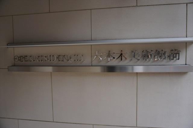オープンレジデンシア六本木美術館前の看板