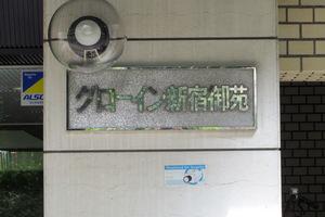 グローイン新宿御苑の看板