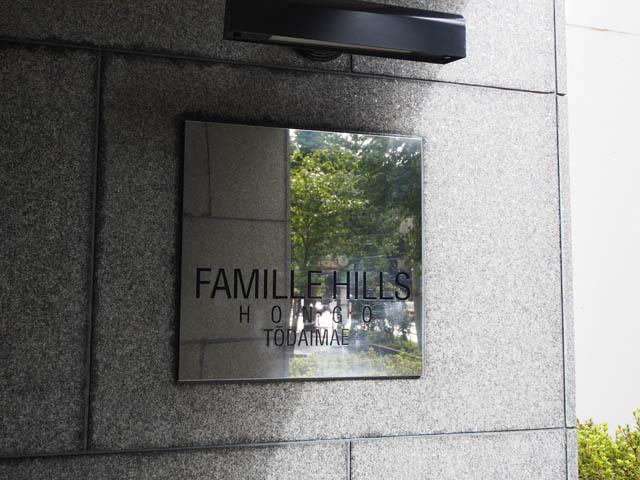 ファミールヒルズ本郷東大前の看板