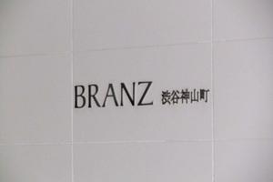 ブランズ渋谷神山町の看板
