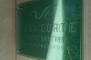 ヴォーガコルテ東京スカイツリーの看板