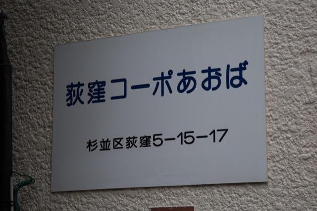 荻窪コーポアオバの看板