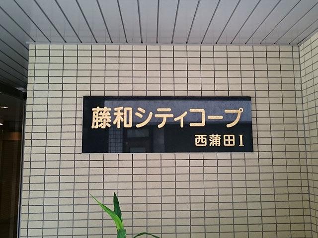 藤和シティコープ西蒲田1の看板