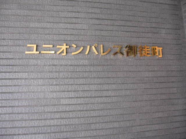 ユニオンパレス御徒町の看板