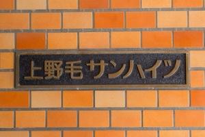 上野毛サンハイツの看板