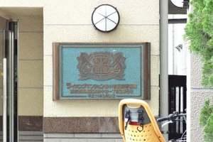 ライオンズマンション新小岩駅前壱番館の看板