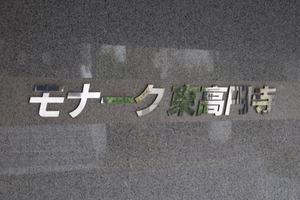 モナーク東高円寺の看板