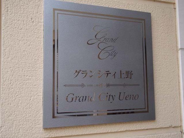 グランシティ上野の看板